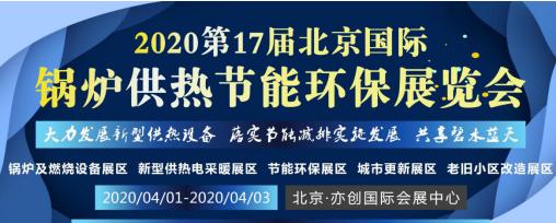 2020北京鍋爐展覽會 4月1日北京隆重召開