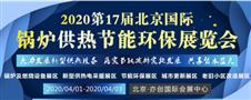 2020北京鍋爐展覽會 4月1日北京召開