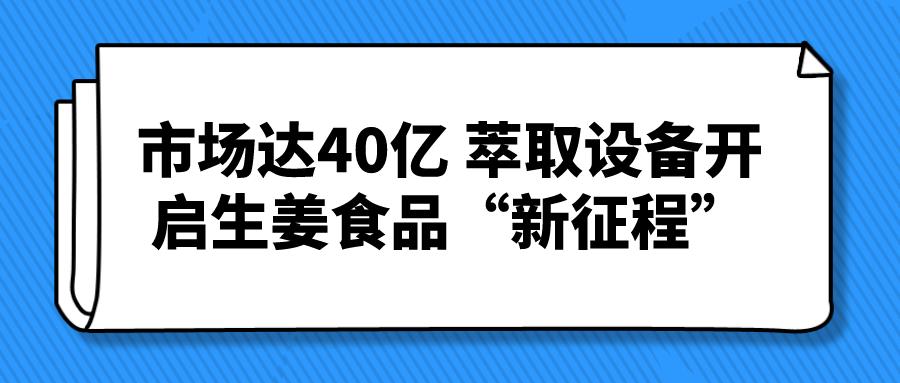 """市場達40億 萃取設備開啟生姜食品""""新征程"""""""