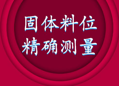 固�w料位的精�_�y量――常用方法、�y�c和�x型