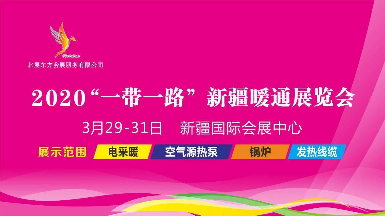 """2020""""一带一路""""新疆暖通展览会,你不会又要错过吧?"""