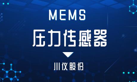 川儀股份擬共同設立合資公司 發力MEMS傳感器領域
