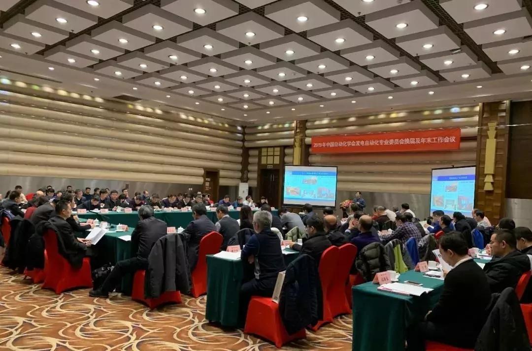 自動化學會發電自動化專委會換屆會議在京召開