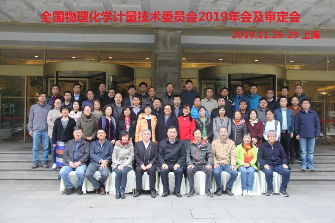 物理化学计量技术委员会2019年会在上海召开