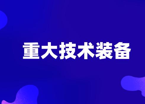 中科院合肥研究院應兩成果獲2019年度安徽省重大技術裝備認定