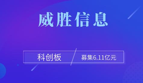 威胜信息技术预期1月21日于科创板上市