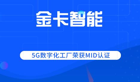 金卡智能5G數字化工廠榮獲MID認證