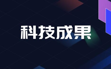 广东顺德检测院圆满完成三项科技成果登记
