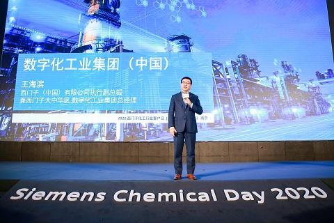 西门子助推中国化工企业加速数字化转型