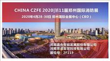 """城市/中心级智慧消防管理应急平台""""继续亮相CZFE第11届郑州国际消防展"""