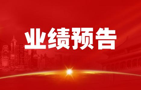 广电计量预计2019年净利润1.45亿元至1.85亿元