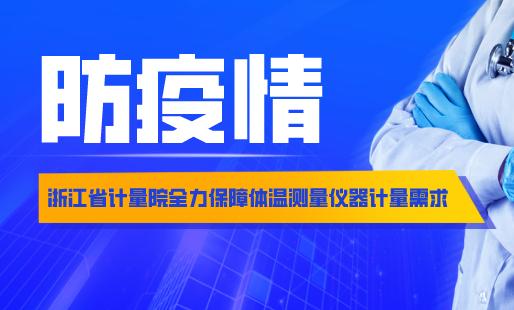 浙江省計量院全力保障體溫測量儀器計量需求