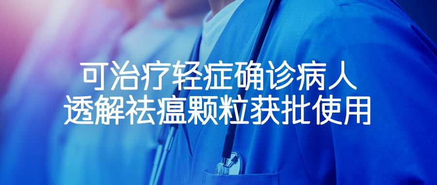 可治疗轻症确诊病人 透解祛瘟颗粒获批使用