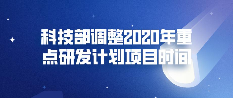 科技部調整2020年重點研發計劃項目時間