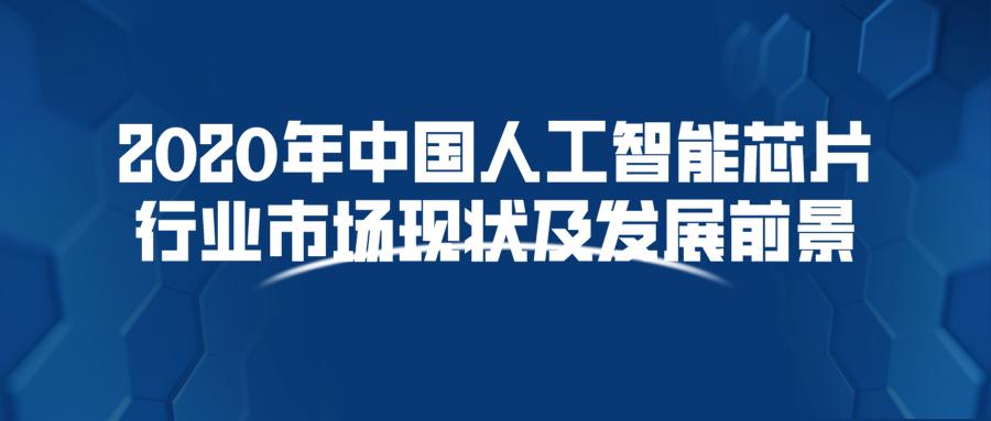 2020年中国人工智能芯片行业市场现状及发展前景