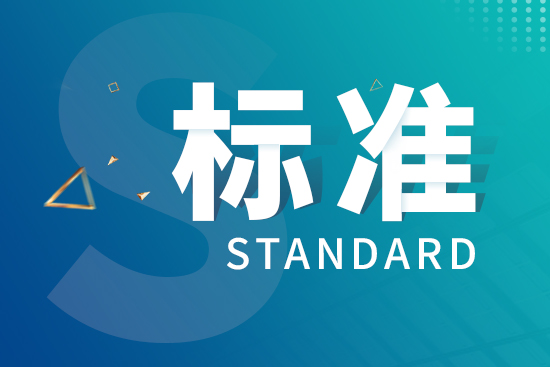 169項國家標準批準發布 多項與儀表行業有關