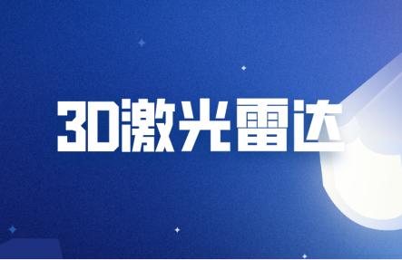 3D激光雷達的十大應用