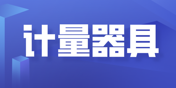 云南|2019年免费检定计量器具74万余件