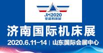 2020�W?3届济南国际机床展览会