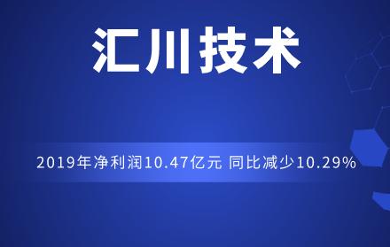 匯川技術2019年凈利潤10.47億元 同比減少10.29%