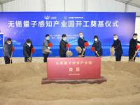 总投资21亿元 中国高端科学仪器装备全产业链园区开建