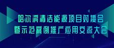 哈尔滨暖通展招商全面启动,携手行业同仁打造清洁取暖