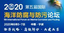 �W�五届国际�v�z�防腐与防污论坛