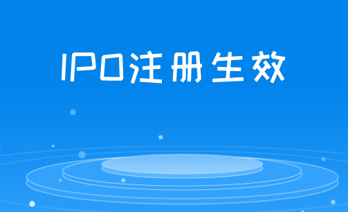 秦川物联注册获通过 成四川第二家科创板上市企业