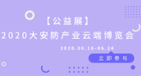 【公益展�?020大安防��业云端博览会