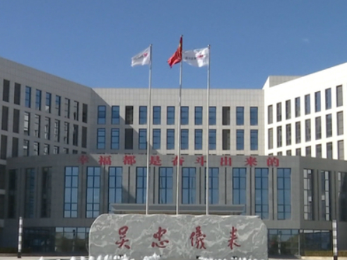 吳忠儀表1.47億元集中采購上下游配套設備