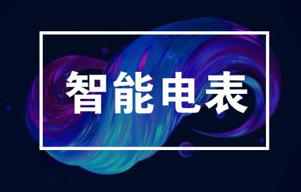"""國網智能電表招標不及預期 海外市場成掘金新""""大陸"""""""