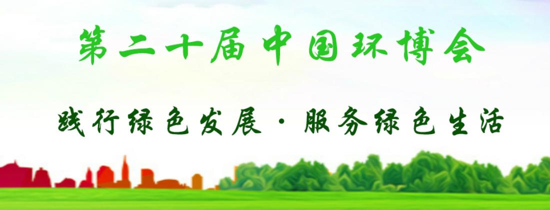 2019第20届中国环博会
