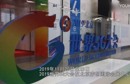 2019世界5G大會開幕帶您來看黑科技