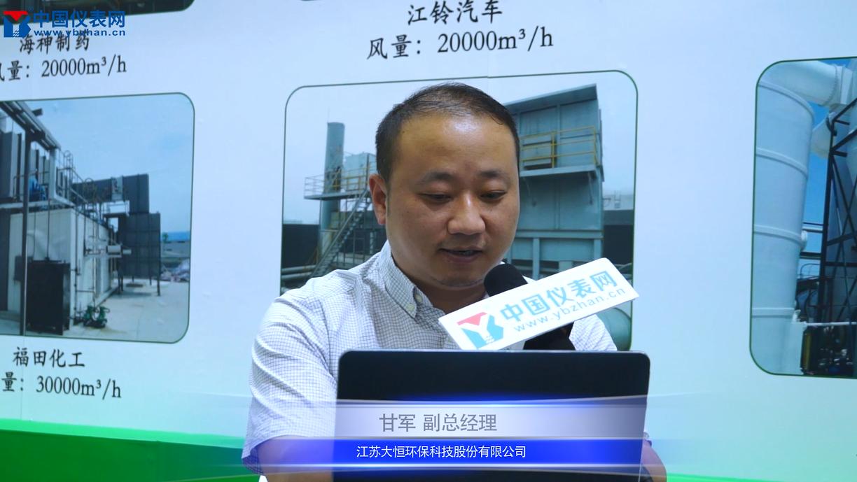 江蘇大恒環保科技股份有限公司