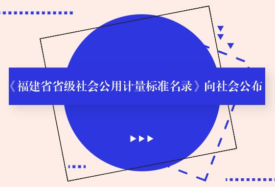 仪器信息《福建省省级社会公用计量标准名录》