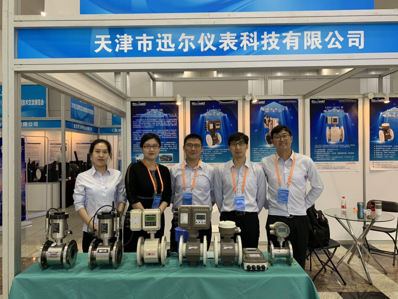 迅尔仪表|2019中国(武汉)国际水务科技博览会取得圆满成功