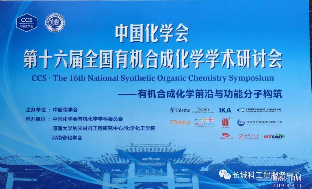 鄭州長城科工貿參加第十六屆全國有機合成化學學術研討會