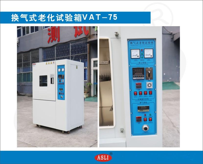换气式老化试验箱生产厂家