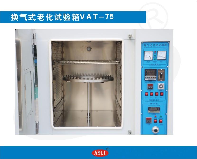 VAT-75换气式老化试验箱价格