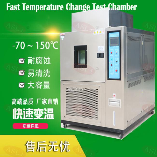 -70~150度快速温变试验箱