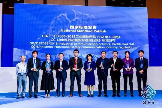 CC-Link IE safety被正式认定为中国国家标准 (2)