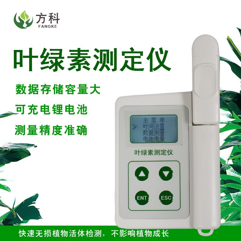 <strong><strong><strong>植物叶绿素测定仪</strong></strong></strong>
