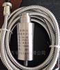 SG-2W振动传感器(高温)安徽万宇电气有限公司