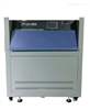 ZT-UV-50S紫外光耐候老化箱,紫外線耐老化試驗箱