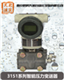 3151系列智能压力变送器