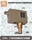 D505、7D系列防爆型压力控制器