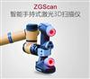 手持式三维(3D)激光扫描仪