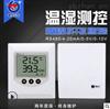 吸顶温湿度传感器rs485室内壁挂4-20ma